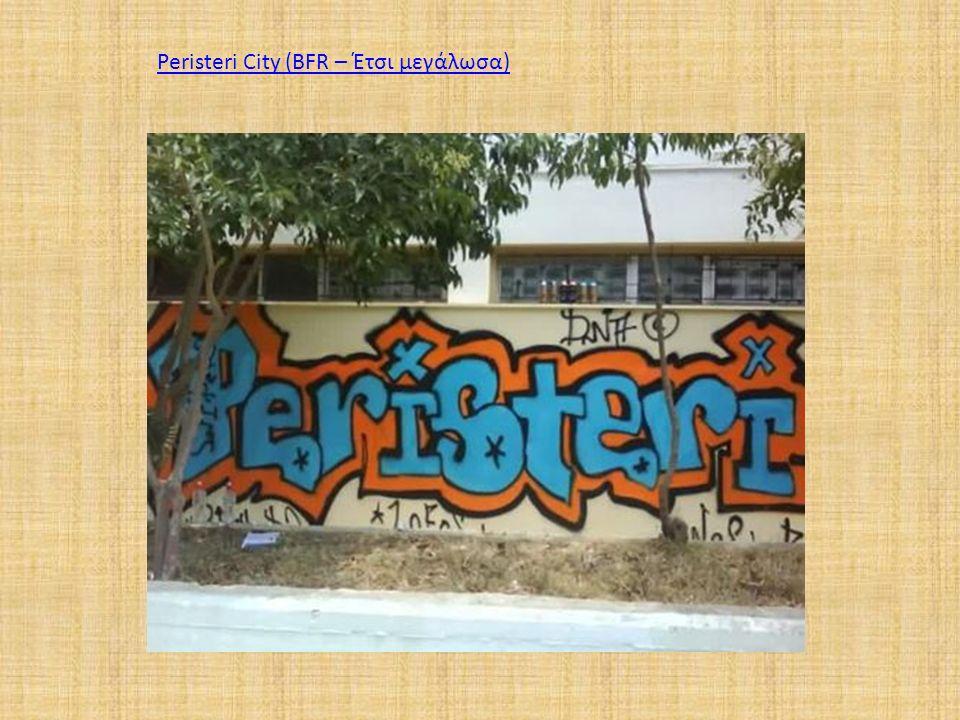 Peristeri City (BFR – Έτσι μεγάλωσα)