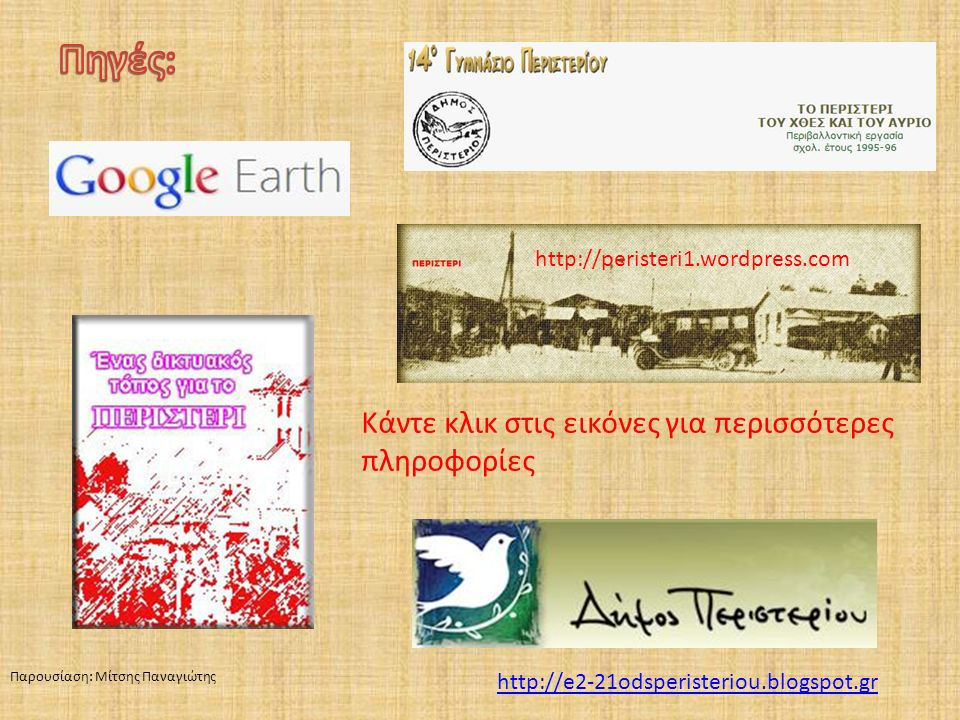 http://peristeri1.wordpress.com Παρουσίαση: Μίτσης Παναγιώτης http://e2-21odsperisteriou.blogspot.gr Κάντε κλικ στις εικόνες για περισσότερες πληροφορίες