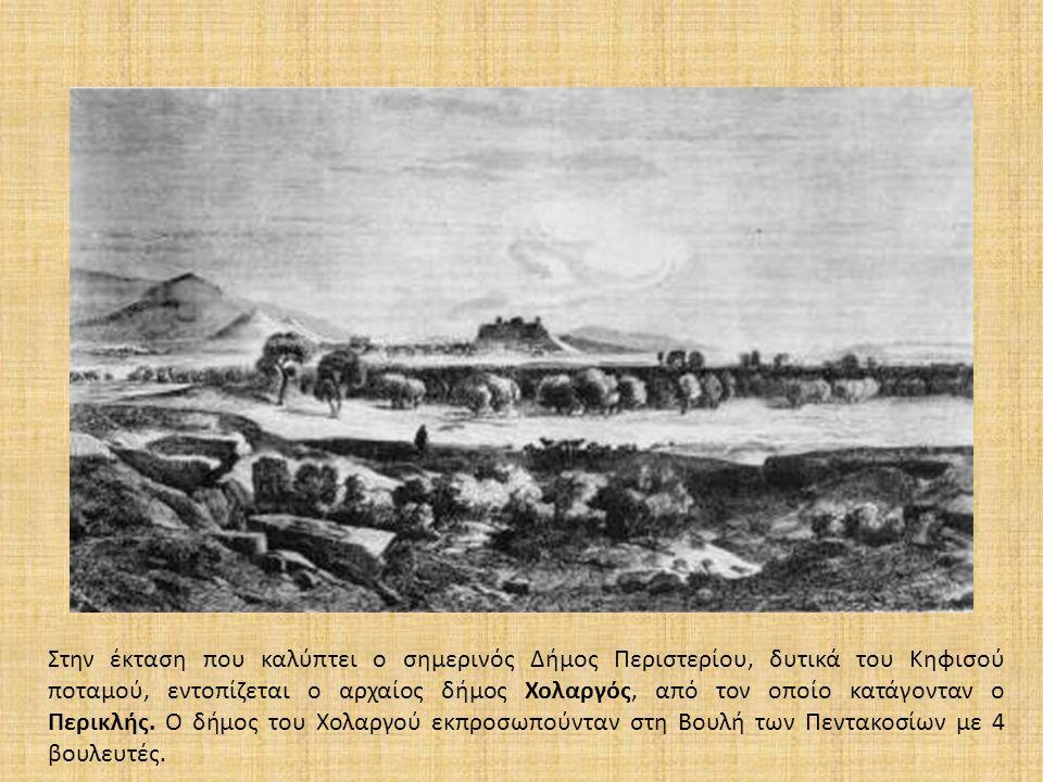 Στην έκταση που καλύπτει ο σημερινός Δήμος Περιστερίου, δυτικά του Κηφισού ποταμού, εντοπίζεται ο αρχαίος δήμος Χολαργός, από τον οποίο κατάγονταν ο Περικλής.