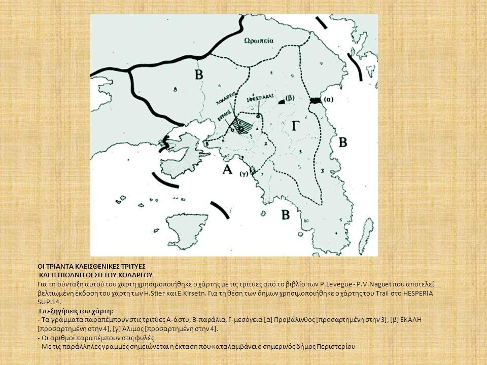 ΟΙ ΤΡΙΑΝΤΑ ΚΛΕΙΣΘΕΝΙΚΕΣ ΤΡΙΤΥΕΣ ΚΑΙ Η ΠΙΘΑΝΗ ΘΕΣΗ ΤΟΥ ΧΟΛΑΡΓΟΥ Για τη σύνταξη αυτού του χάρτη χρησιμοποιήθηκε ο χάρτης με τις τριτύες από το βιβλίο των P.Levegue - P.V.Naguet που αποτελεί βελτιωμένη έκδοση του χάρτη των H.Stier και E.Kirsetn.