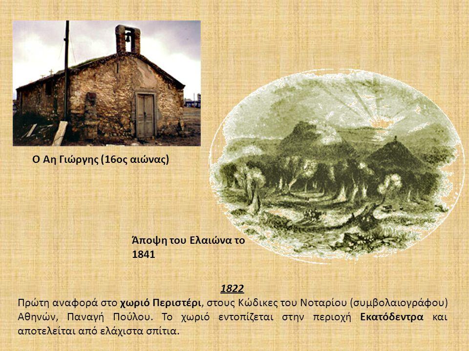 1822 Πρώτη αναφορά στο χωριό Περιστέρι, στους Κώδικες του Νοταρίου (συμβολαιογράφου) Αθηνών, Παναγή Πούλου.