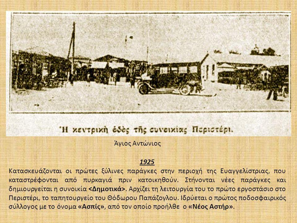 Άγιος Αντώνιος 1925 Κατασκευάζονται οι πρώτες ξύλινες παράγκες στην περιοχή της Ευαγγελίστριας, που καταστρέφονται από πυρκαγιά πριν κατοικηθούν.