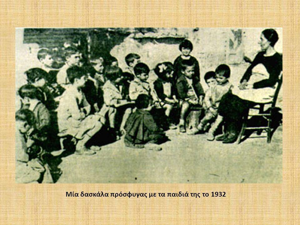 Μία δασκάλα πρόσφυγας με τα παιδιά της το 1932