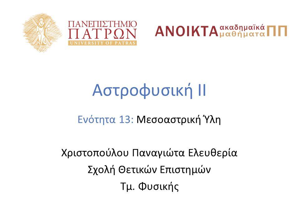 Αστροφυσική ΙΙ Ενότητα 13: Μεσοαστρική Ύλη Χριστοπούλου Παναγιώτα Ελευθερία Σχολή Θετικών Επιστημών Τμ.