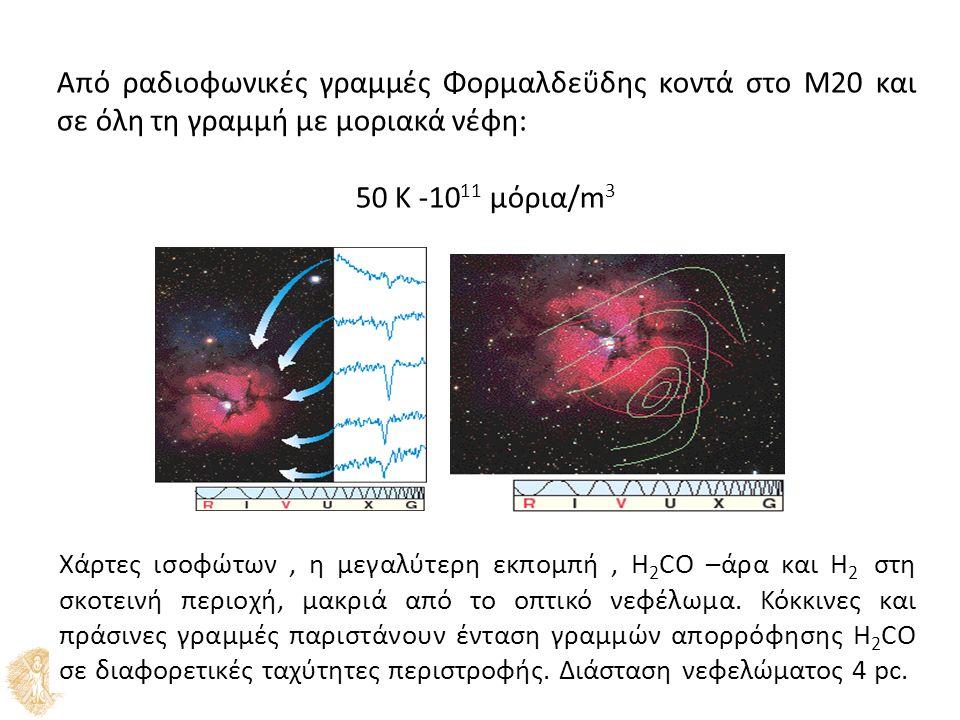 Από ραδιοφωνικές γραμμές Φορμαλδεΰδης κοντά στο Μ20 και σε όλη τη γραμμή με μοριακά νέφη: 50 K -10 11 μόρια/m 3 Χάρτες ισοφώτων, η μεγαλύτερη εκπομπή, H 2 CO –άρα και Η 2 στη σκοτεινή περιοχή, μακριά από το οπτικό νεφέλωμα.