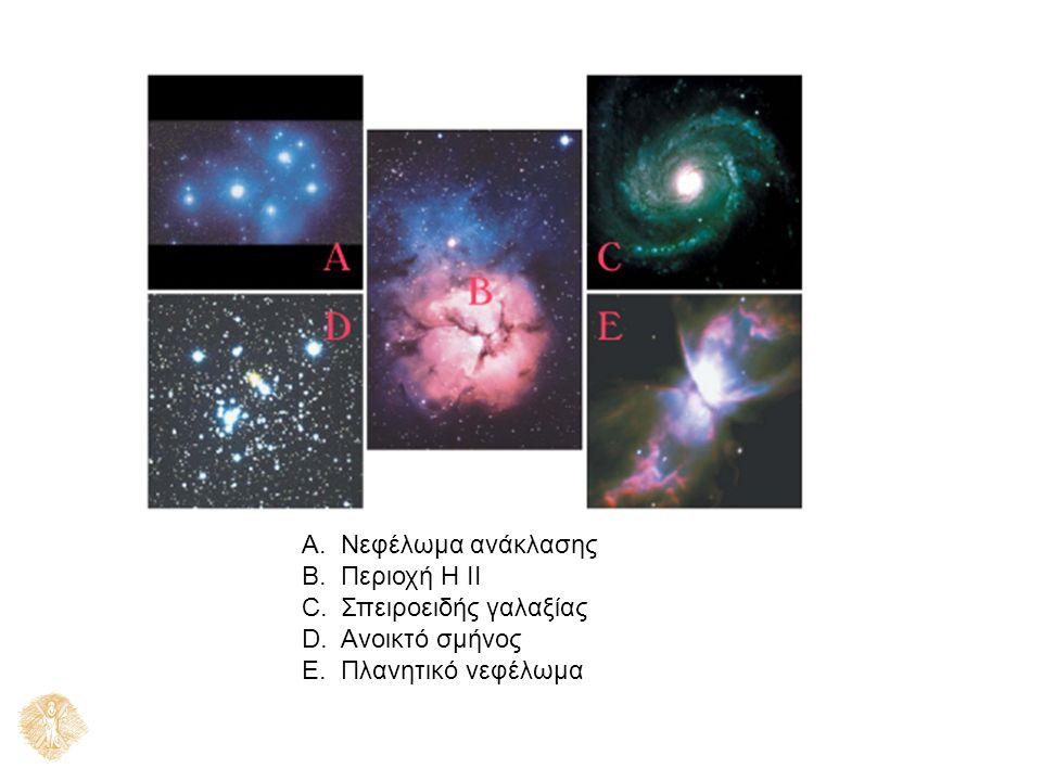 A.Νεφέλωμα ανάκλασης B.Περιοχή H II C.Σπειροειδής γαλαξίας D.Ανοικτό σμήνος E.Πλανητικό νεφέλωμα