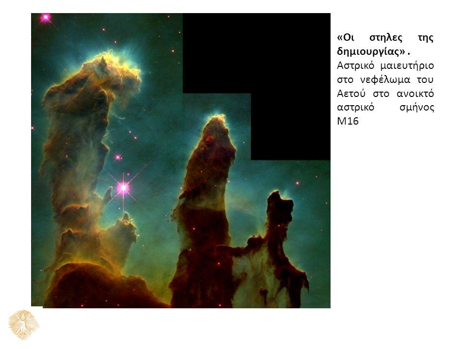 «Οι στηλες της δημιουργίας».