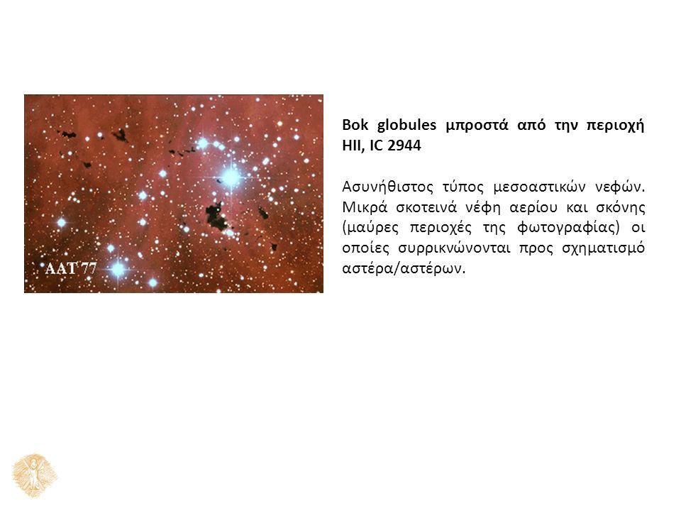 Bok globules μπροστά από την περιοχή ΗΙΙ, IC 2944 Ασυνήθιστος τύπος μεσοαστικών νεφών.