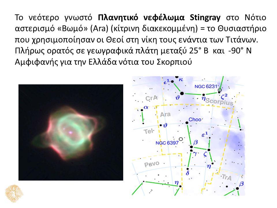 Το νεότερο γνωστό Πλανητικό νεφέλωμα Stingray στο Νότιο αστερισμό «Βωμό» (Ara) (κίτρινη διακεκομμένη) = το Θυσιαστήριο που χρησιμοποίησαν οι Θεοί στη νίκη τους ενάντια των Τιτάνων.