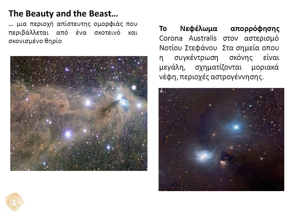 Το Νεφέλωμα απορρόφησης Corona Australis στον αστερισμό Νοτίου Στεφάνου Στα σημεία οπου η συγκέντρωση σκόνης είναι μεγάλη, σχηματίζονται μοριακά νέφη, περιοχές αστρογέννησης.