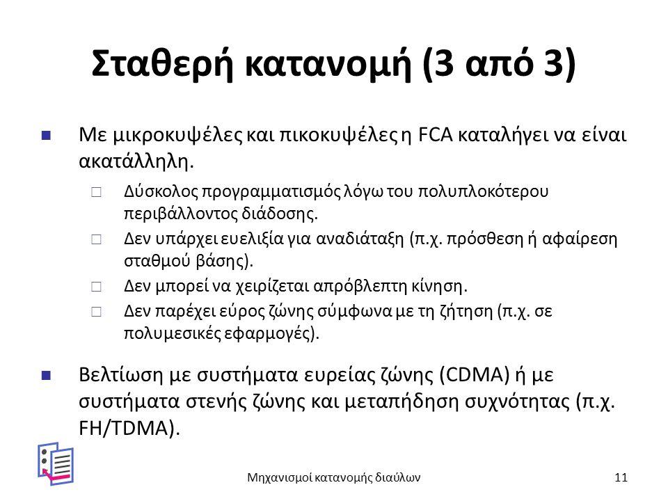 Σταθερή κατανομή (3 από 3) Με μικροκυψέλες και πικοκυψέλες η FCA καταλήγει να είναι ακατάλληλη.  Δύσκολος προγραμματισμός λόγω του πολυπλοκότερου περ