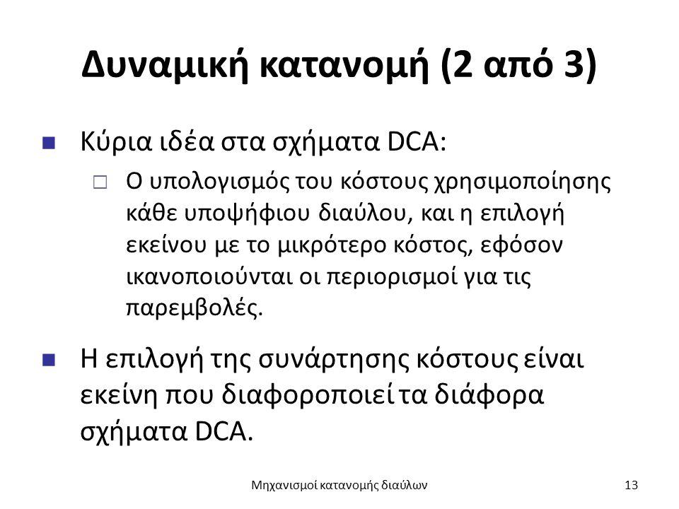 Δυναμική κατανομή (2 από 3) Κύρια ιδέα στα σχήματα DCA:  Ο υπολογισμός του κόστους χρησιμοποίησης κάθε υποψήφιου διαύλου, και η επιλογή εκείνου με το