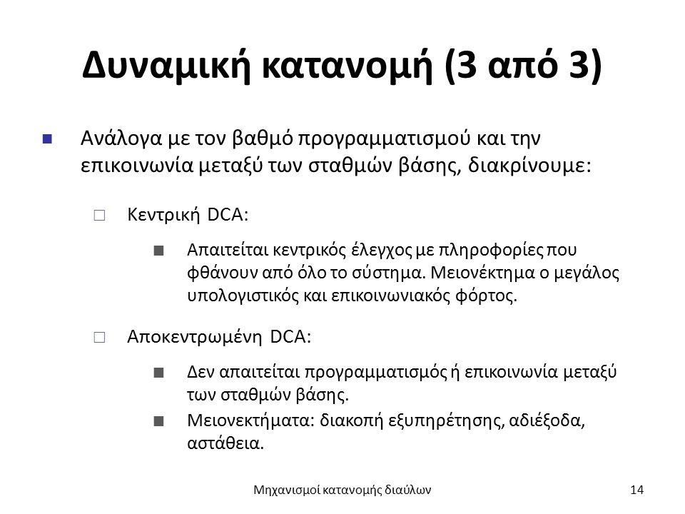 Δυναμική κατανομή (3 από 3) Ανάλογα με τον βαθμό προγραμματισμού και την επικοινωνία μεταξύ των σταθμών βάσης, διακρίνουμε:  Κεντρική DCA: Απαιτείται