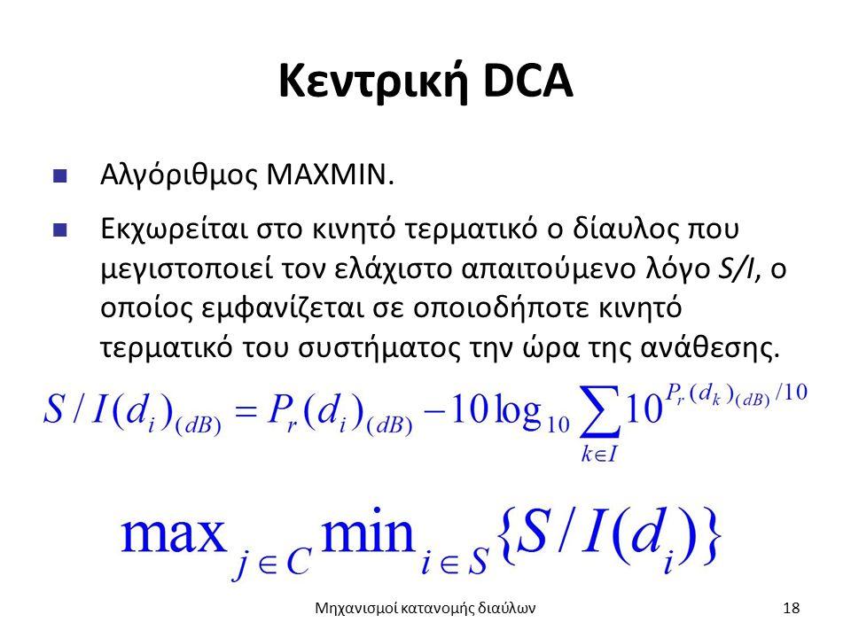 Κεντρική DCA Αλγόριθμος MAXMIN. Εκχωρείται στο κινητό τερματικό ο δίαυλος που μεγιστοποιεί τον ελάχιστο απαιτούμενο λόγο S/I, ο οποίος εμφανίζεται σε