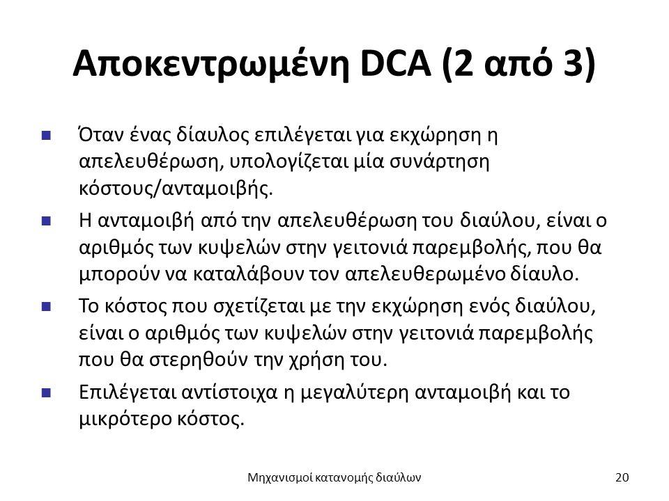 Αποκεντρωμένη DCA (2 από 3) Όταν ένας δίαυλος επιλέγεται για εκχώρηση η απελευθέρωση, υπολογίζεται μία συνάρτηση κόστους/ανταμοιβής. Η ανταμοιβή από τ
