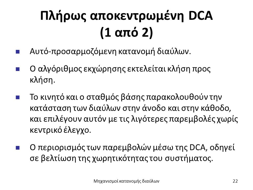 Πλήρως αποκεντρωμένη DCA (1 από 2) Αυτό-προσαρμοζόμενη κατανομή διαύλων. Ο αλγόριθμος εκχώρησης εκτελείται κλήση προς κλήση. Το κινητό και ο σταθμός β