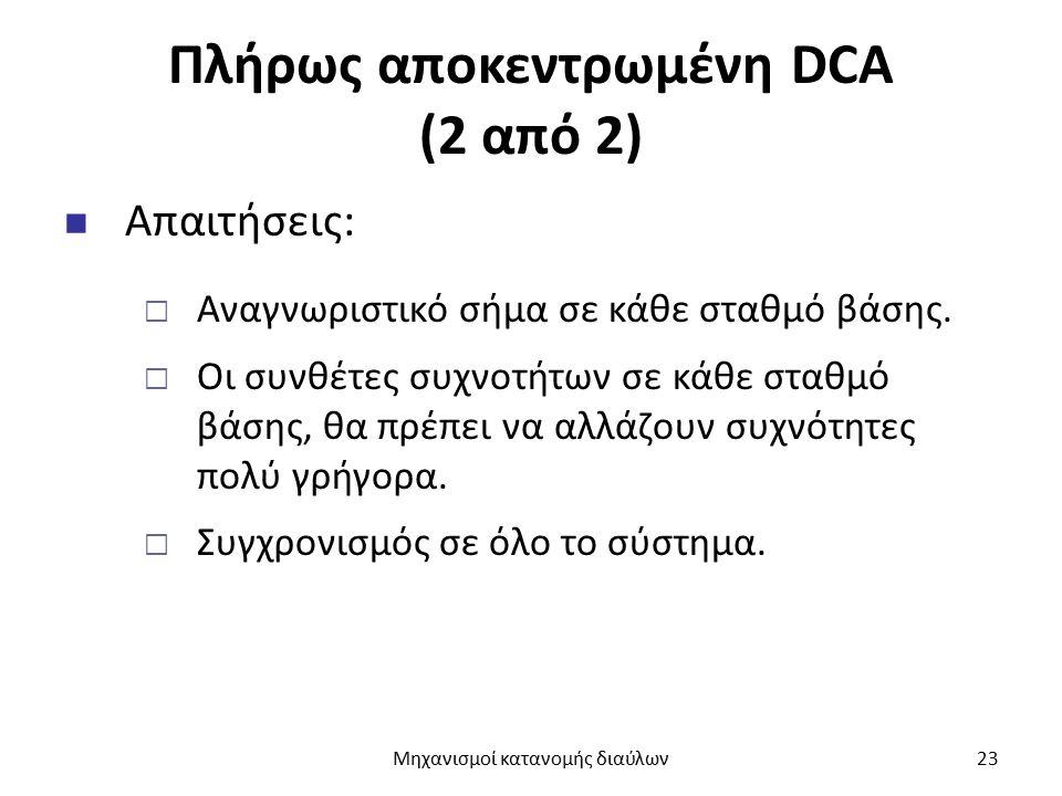 Πλήρως αποκεντρωμένη DCA (2 από 2) Απαιτήσεις:  Αναγνωριστικό σήμα σε κάθε σταθμό βάσης.  Οι συνθέτες συχνοτήτων σε κάθε σταθμό βάσης, θα πρέπει να