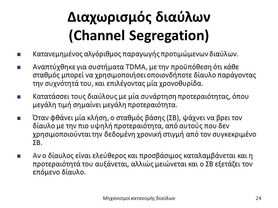 Διαχωρισμός διαύλων (Channel Segregation) Κατανεμημένος αλγόριθμος παραγωγής προτιμώμενων διαύλων. Αναπτύχθηκε για συστήματα TDMA, με την προϋπόθεση ό