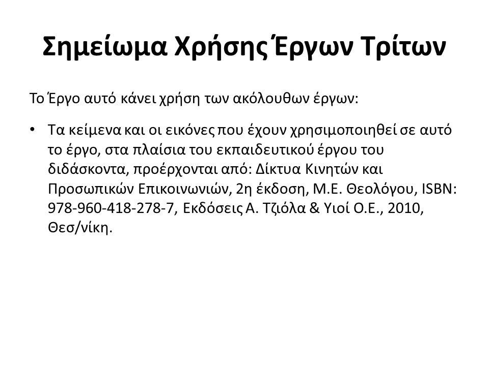 Σημείωμα Χρήσης Έργων Τρίτων Το Έργο αυτό κάνει χρήση των ακόλουθων έργων: Τα κείμενα και οι εικόνες που έχουν χρησιμοποιηθεί σε αυτό το έργο, στα πλα