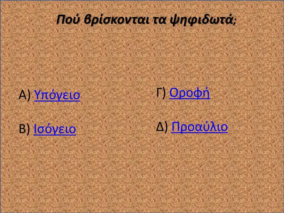 Πού βρίσκονται τα ψηφιδωτά ; Α) ΥπόγειοΥπόγειο Β) ΙσόγειοΙσόγειο Γ) ΟροφήΟροφή Δ) ΠροαύλιοΠροαύλιο