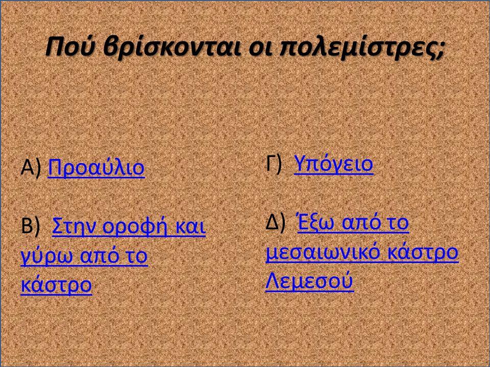 Πού βρίσκονται οι πολεμίστρες; Α) ΠροαύλιοΠροαύλιο Β) Στην οροφή και γύρω από το κάστροΣτην οροφή και γύρω από το κάστρο Γ) ΥπόγειοΥπόγειο Δ) Έξω από