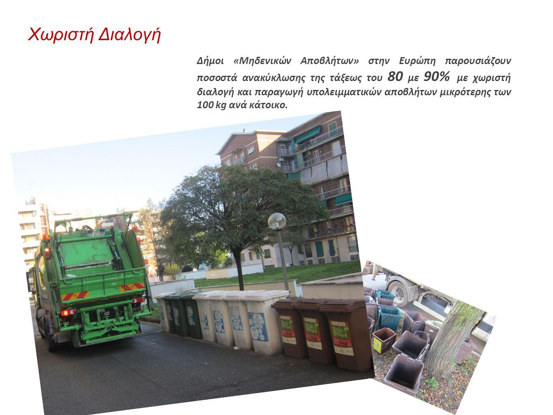 Δήμοι «Μηδενικών Αποβλήτων» στην Ευρώπη παρουσιάζουν ποσοστά ανακύκλωσης της τάξεως του 80 με 90% με χωριστή διαλογή και παραγωγή υπολειμματικών αποβλήτων μικρότερης των 100 kg ανά κάτοικο.
