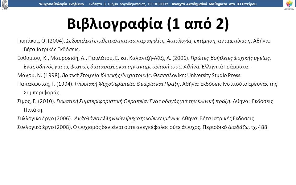 3939 Ψυχοπαθολογία Ενηλίκων – Ενότητα 8, Τμήμα Λογοθεραπείας, ΤΕΙ ΗΠΕΙΡΟΥ - Ανοιχτά Ακαδημαϊκά Μαθήματα στο ΤΕΙ Ηπείρου Βιβλιογραφία (1 από 2) Γιωτάκος, Ο.