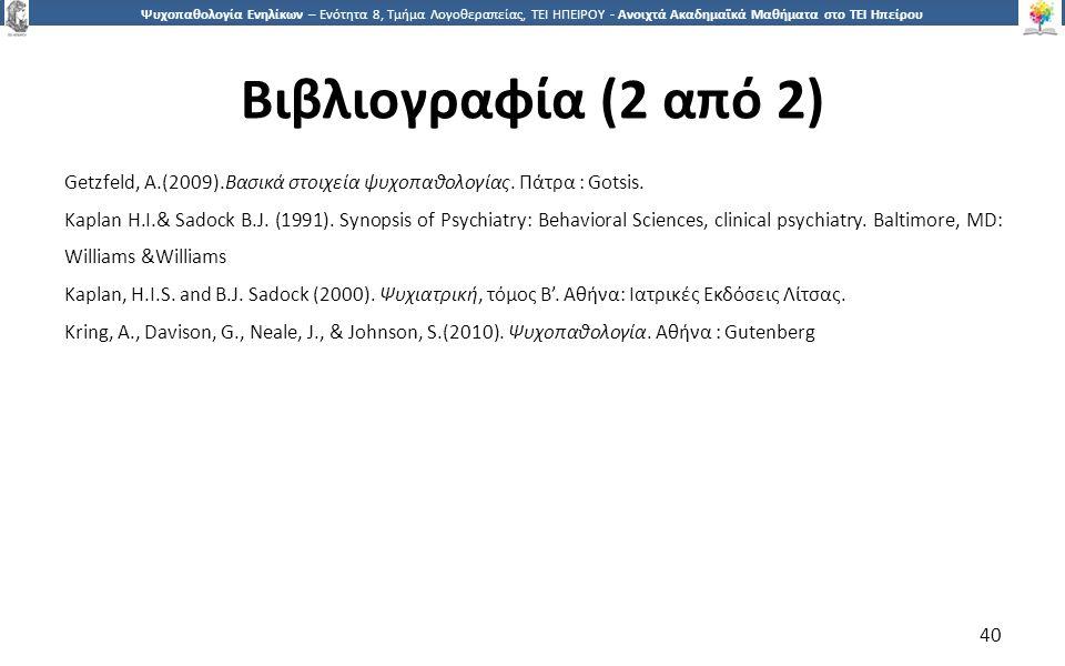 4040 Ψυχοπαθολογία Ενηλίκων – Ενότητα 8, Τμήμα Λογοθεραπείας, ΤΕΙ ΗΠΕΙΡΟΥ - Ανοιχτά Ακαδημαϊκά Μαθήματα στο ΤΕΙ Ηπείρου Βιβλιογραφία (2 από 2) Getzfeld, A.(2009).Βασικά στοιχεία ψυχοπαθολογίας.