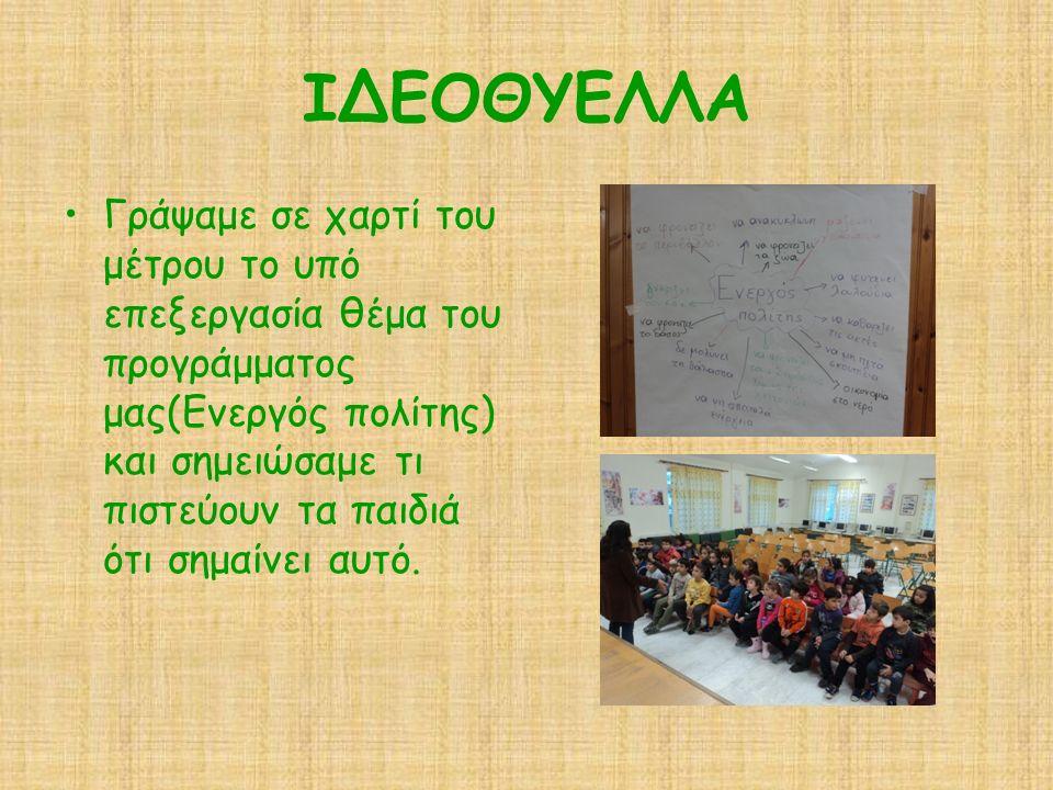 ΙΔΕΟΘΥΕΛΛΑ Γράψαμε σε χαρτί του μέτρου τo υπό επεξεργασία θέμα του προγράμματος μας(Ενεργός πολίτης) και σημειώσαμε τι πιστεύουν τα παιδιά ότι σημαίνει αυτό.