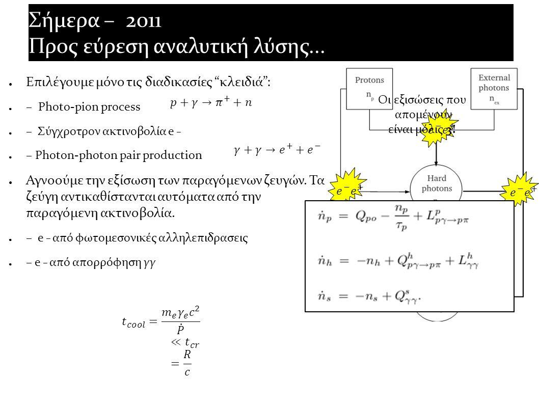"""● Επιλέγουμε μόνο τις διαδικασίες """"κλειδιά"""": ● – Photo-pion process ● – Σύγχροτρον ακτινοβολία e _ ● – Photon-photon pair production ● Αγνοούμε την εξ"""
