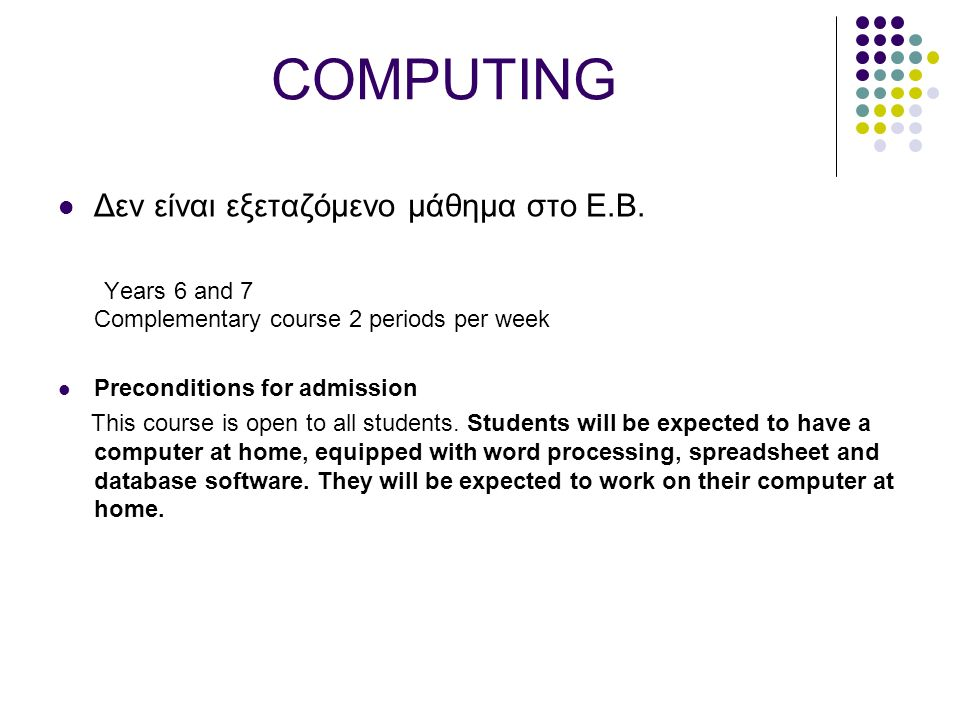 COMPUTING Δεν είναι εξεταζόμενο μάθημα στο Ε.Β.