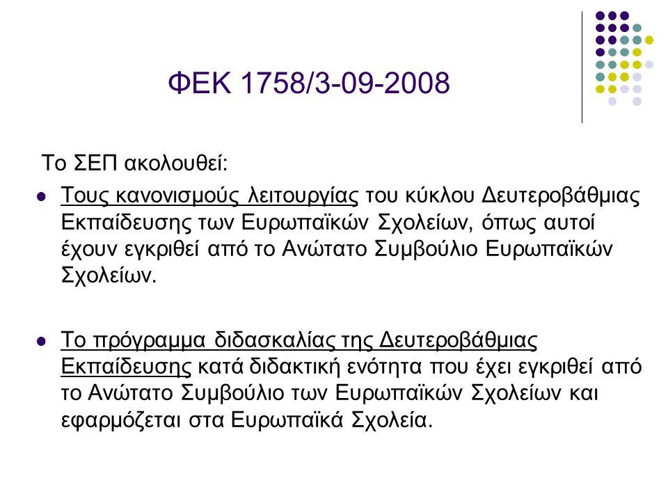 ΦΕΚ 1758/3-09-2008 Το ΣΕΠ ακολουθεί: Τους κανονισμούς λειτουργίας του κύκλου Δευτεροβάθμιας Εκπαίδευσης των Ευρωπαϊκών Σχολείων, όπως αυτοί έχουν εγκριθεί από το Ανώτατο Συμβούλιο Ευρωπαϊκών Σχολείων.