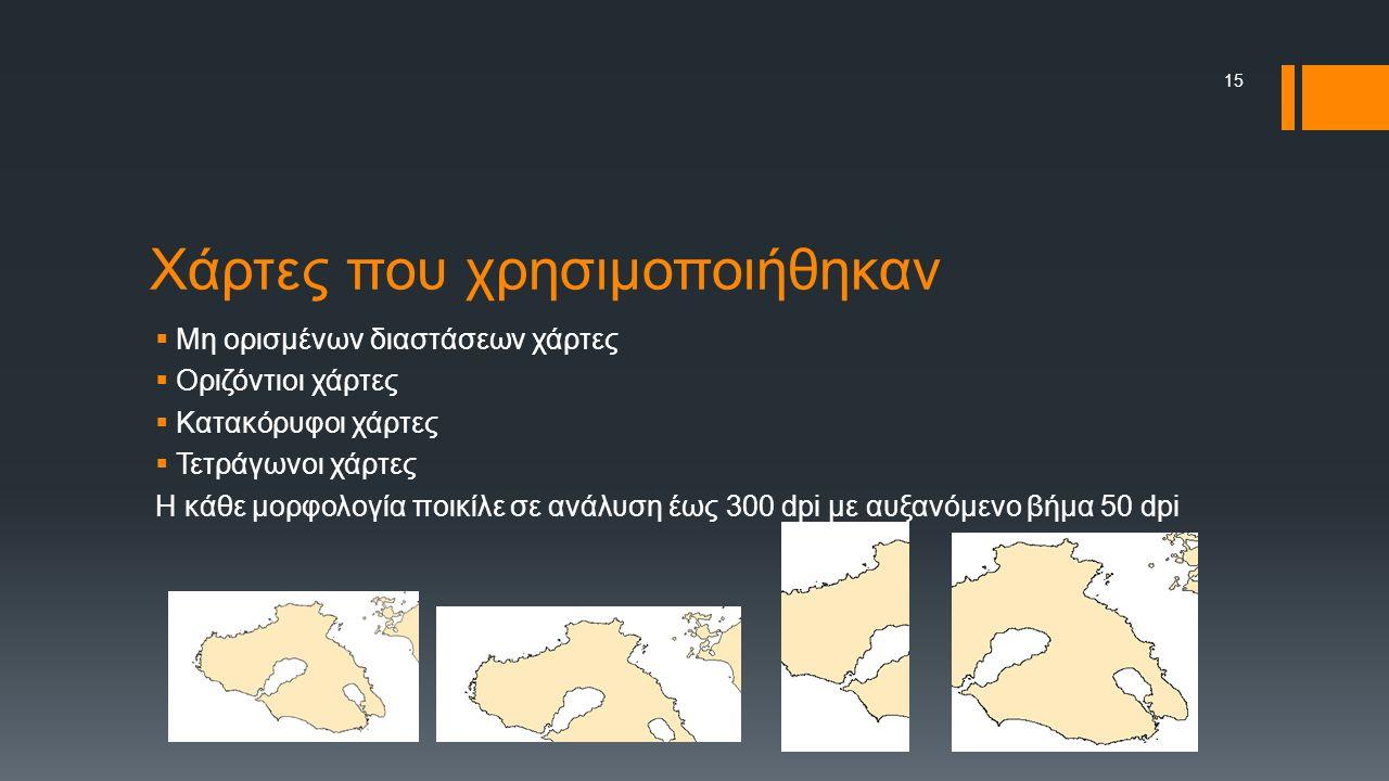 Χάρτες που χρησιμοποιήθηκαν  Μη ορισμένων διαστάσεων χάρτες  Οριζόντιοι χάρτες  Κατακόρυφοι χάρτες  Τετράγωνοι χάρτες Η κάθε μορφολογία ποικίλε σε ανάλυση έως 300 dpi με αυξανόμενο βήμα 50 dpi 15