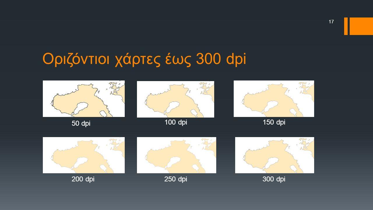 Οριζόντιοι χάρτες έως 300 dpi 50 dpi 100 dpi150 dpi 200 dpi 250 dpi 300 dpi 17
