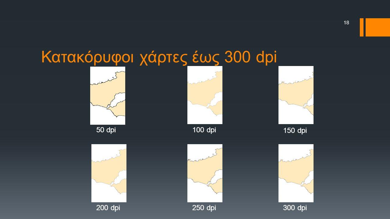 Κατακόρυφοι χάρτες έως 300 dpi 50 dpi100 dpi 150 dpi 200 dpi 250 dpi300 dpi 18