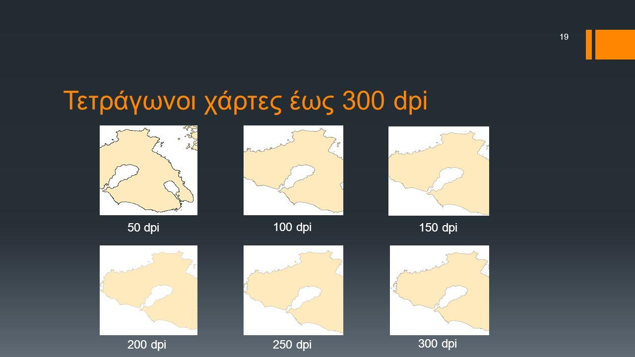 Τετράγωνοι χάρτες έως 300 dpi 50 dpi 100 dpi 150 dpi 200 dpi250 dpi 300 dpi 19