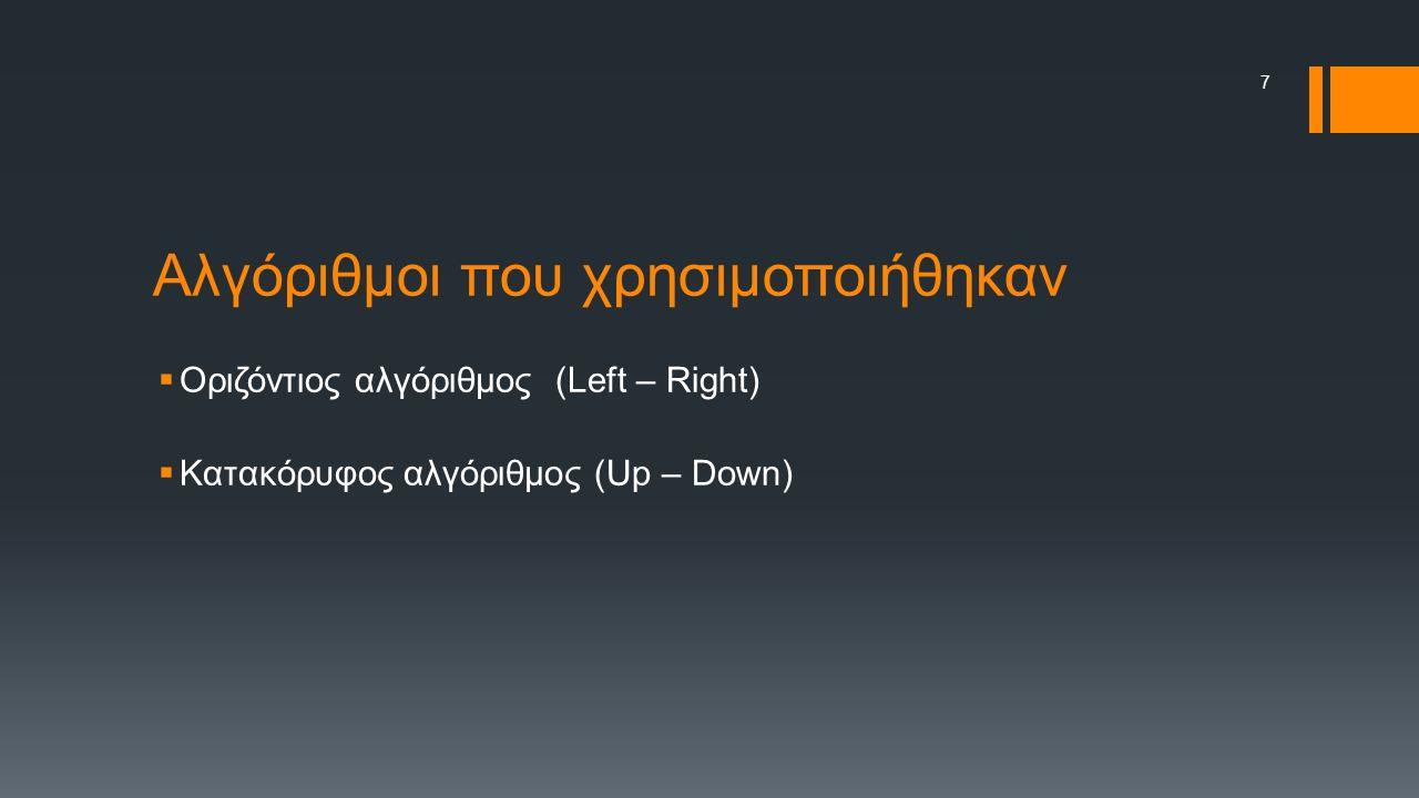Αλγόριθμοι που χρησιμοποιήθηκαν  Οριζόντιος αλγόριθμος (Left – Right)  Κατακόρυφος αλγόριθμος (Up – Down) 7