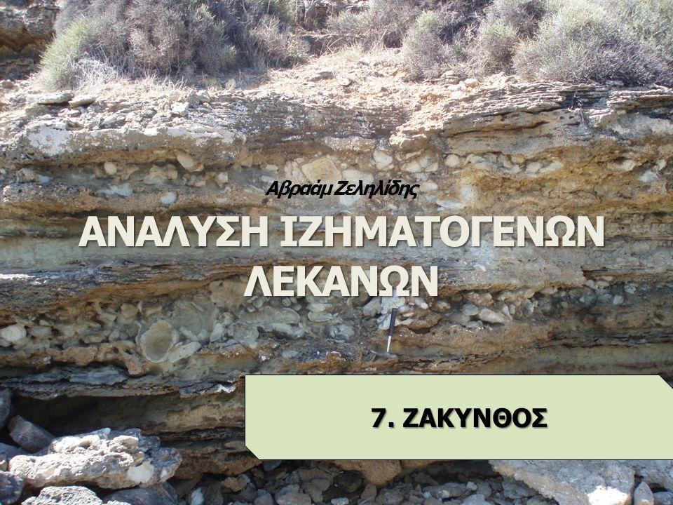 ΑΝΑΛΥΣΗ ΙΖΗΜΑΤΟΓΕΝΩΝ ΛΕΚΑΝΩΝ Αβραάμ Ζεληλίδης 7. ΖΑΚΥΝΘΟΣ