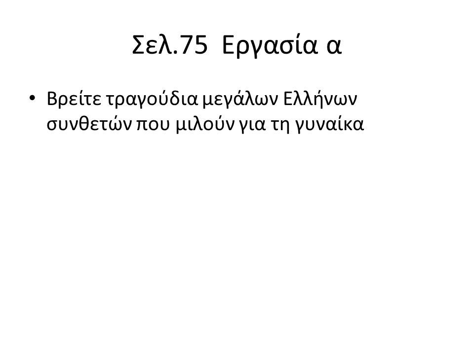 Σελ.75 Εργασία α Βρείτε τραγούδια μεγάλων Ελλήνων συνθετών που μιλούν για τη γυναίκα