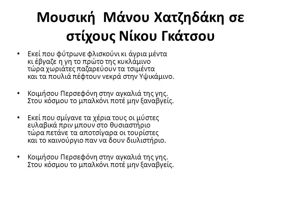 Μουσική Μάνου Χατζηδάκη σε στίχους Νίκου Γκάτσου Εκεί που φύτρωνε φλισκούνι κι άγρια μέντα κι έβγαζε η γη το πρώτο της κυκλάμινο τώρα χωριάτες παζαρεύουν τα τσιμέντα και τα πουλιά πέφτουν νεκρά στην Υψικάμινο.