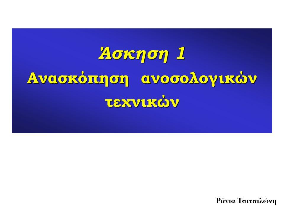 I.Αντιγόνα-Ανοσογόνα-Ανοχογόνα II.Δυναμική αλληλεπιδράσεων αντιγόνου-αντισώματος III.Αντιδράσεις κατακρήμνισης  σε υγρό μέσο  σε πήκτωμα IV.Αντιδράσεις συγκόλλησης  άμεση  έμμεση ή παθητική  ανασταλτική V.Αντιδράσεις με τη χρησιμοποίηση επισημασμένου αντιγόνου ή αντισώματος  RIA  ELISA  Western blotting  Ανοσοφθορισμός-κυτταρομετρία ροής VI.Αντιδράσεις του συμπληρώματος VII.Μέθοδοι προσδιορισμού των HLA αντιγόνων VIII.Πειραματικά μοντέλα (in vivo) σε ζώα ΑΛΛΗΛΕΠΙΔΡΑΣΕΙΣ ΑΝΤΙΓΟΝΟΥ-ΑΝΤΙΣΩΜΑΤΟΣ