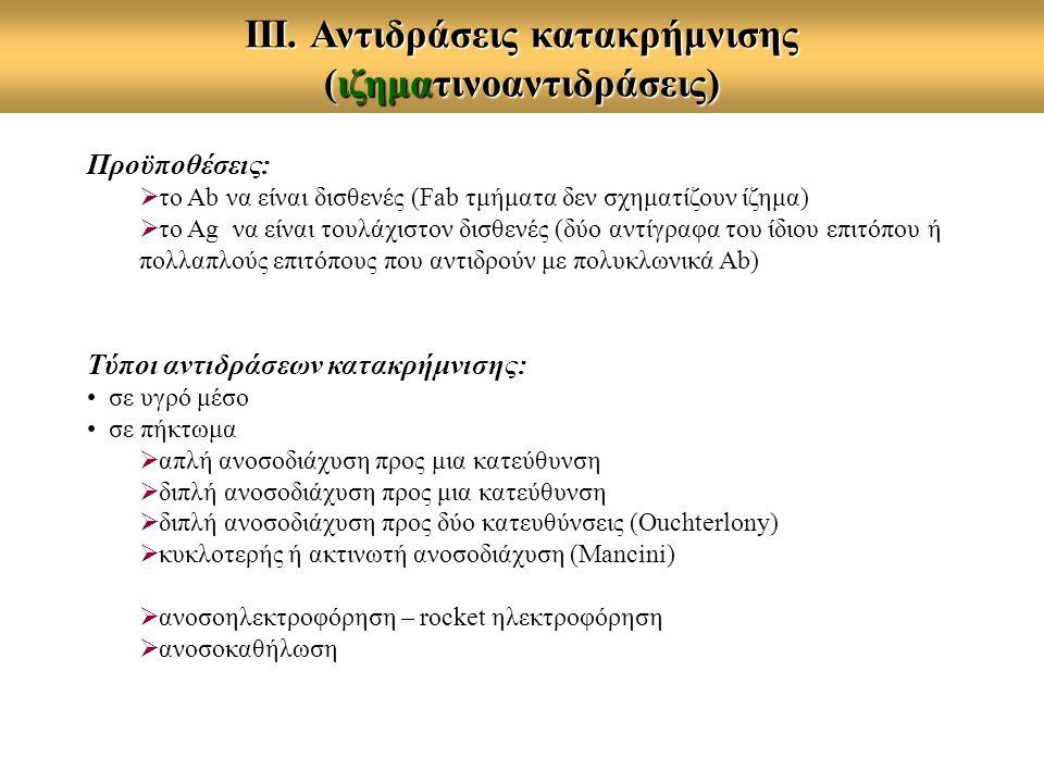 III. Αντιδράσεις κατακρήμνισης (ιζηματινοαντιδράσεις) Προϋποθέσεις:  το Ab να είναι δισθενές (Fab τμήματα δεν σχηματίζουν ίζημα)  το Ag να είναι του