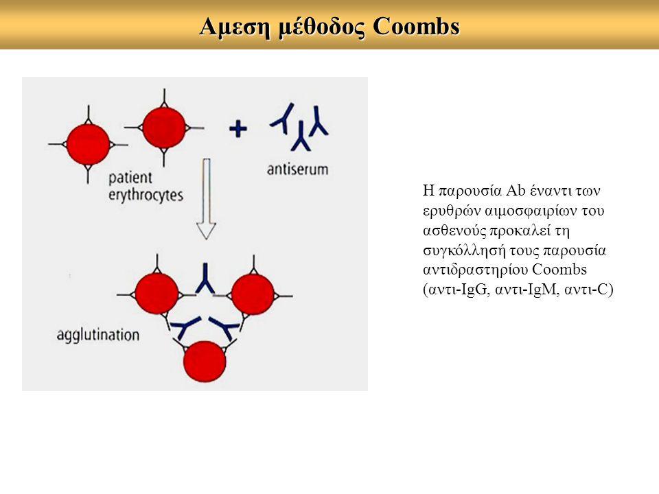 Αμεση μέθοδος Coombs Η παρουσία Ab έναντι των ερυθρών αιμοσφαιρίων του ασθενούς προκαλεί τη συγκόλλησή τους παρουσία αντιδραστηρίου Coombs (αντι-IgG, αντι-IgM, αντι-C)