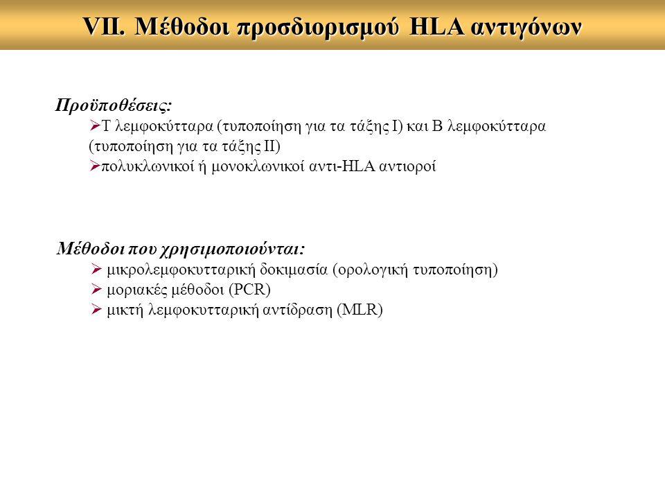 VII. Μέθοδοι προσδιορισμού HLA αντιγόνων Προϋποθέσεις:  Τ λεμφοκύτταρα (τυποποίηση για τα τάξης Ι) και Β λεμφοκύτταρα (τυποποίηση για τα τάξης ΙΙ) 
