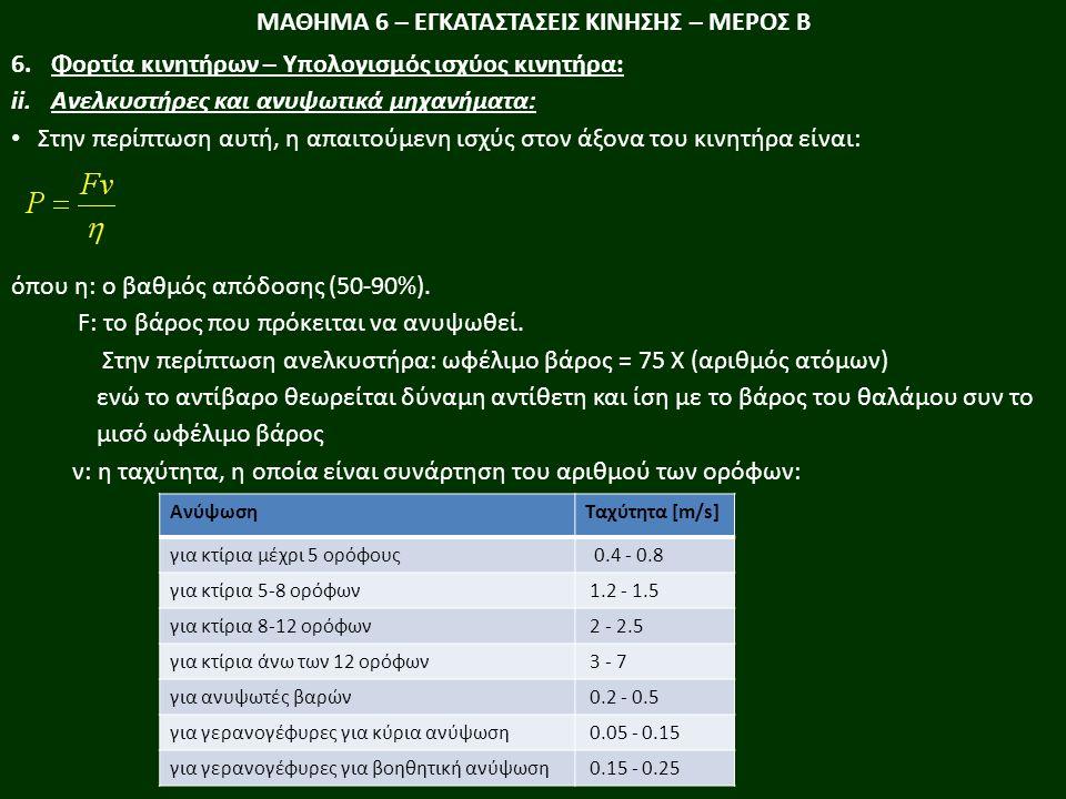 ΜΑΘΗΜΑ 6 – ΕΓΚΑΤΑΣΤΑΣΕΙΣ ΚΙΝΗΣΗΣ – ΜΕΡΟΣ Β 6.Φορτία κινητήρων – Υπολογισμός ισχύος κινητήρα: ii.Ανελκυστήρες και ανυψωτικά μηχανήματα: Στην περίπτωση