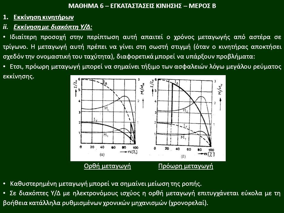 ΜΑΘΗΜΑ 6 – ΕΓΚΑΤΑΣΤΑΣΕΙΣ ΚΙΝΗΣΗΣ – ΜΕΡΟΣ Β 1.Εκκίνηση κινητήρων ii.Εκκίνηση με διακόπτη Υ/Δ: Ιδιαίτερη προσοχή στην περίπτωση αυτή απαιτεί ο χρόνος µεταγωγής από αστέρα σε τρίγωνο.