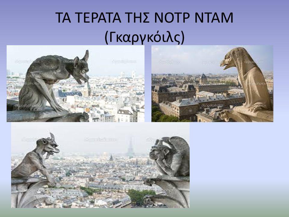 ΤΑ ΤΕΡΑΤΑ ΤΗΣ ΝΟΤΡ ΝΤΑΜ (Γκαργκόιλς)