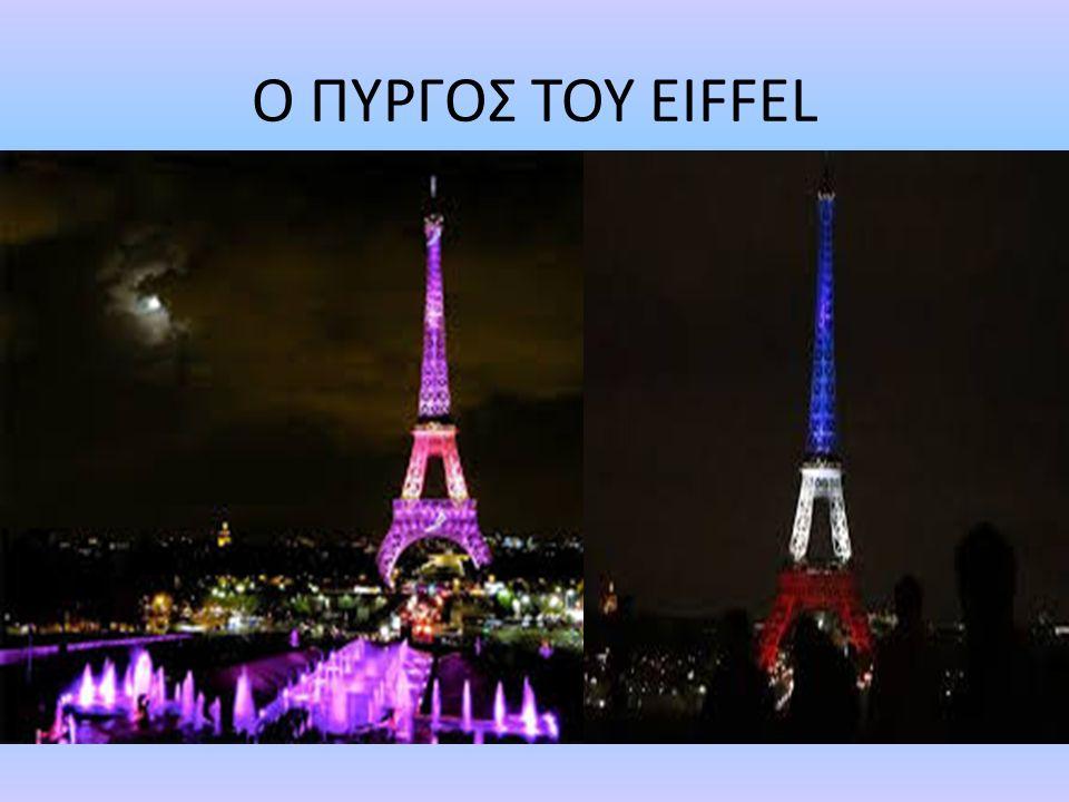 Ο ΠΥΡΓΟΣ ΤΟΥ EIFFEL