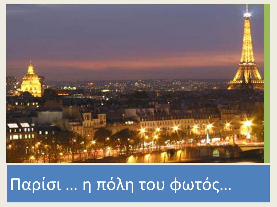 Παρίσι … η πόλη του φωτός…