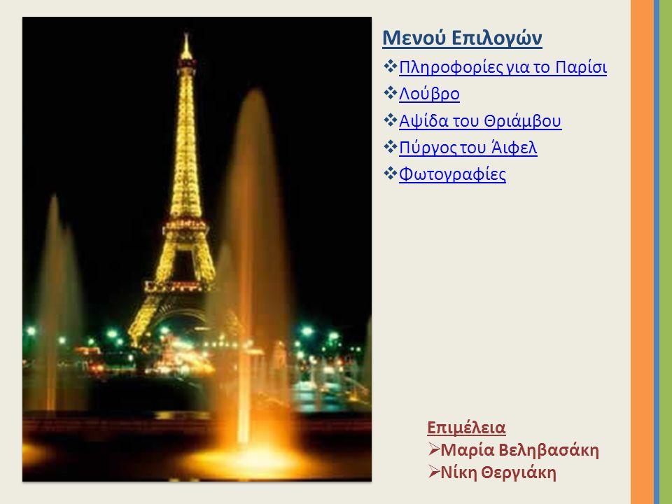 Παρίσι: Η πόλη του φωτός Πήρε το όνομα «Η Πόλη του Φωτός» από το 1828 όταν φωτίστηκαν όλες οι κύριες λεωφόροι του με φανούς γκαζιού.